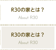 R30の家とは? About R30